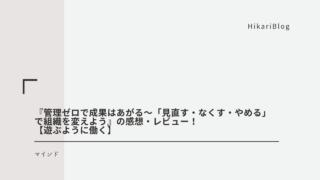kanri-zero-de-seika-ha-agaru