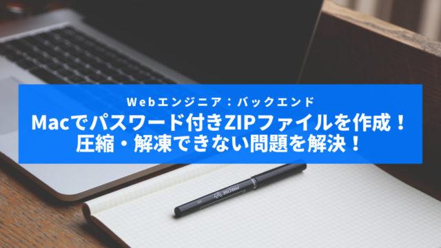 mac-command-zip-password