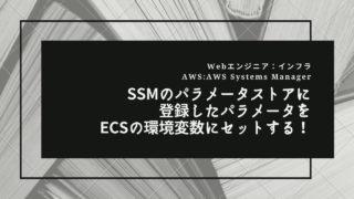 parameterstore-ecs