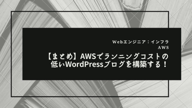 aws-wordpress-collection