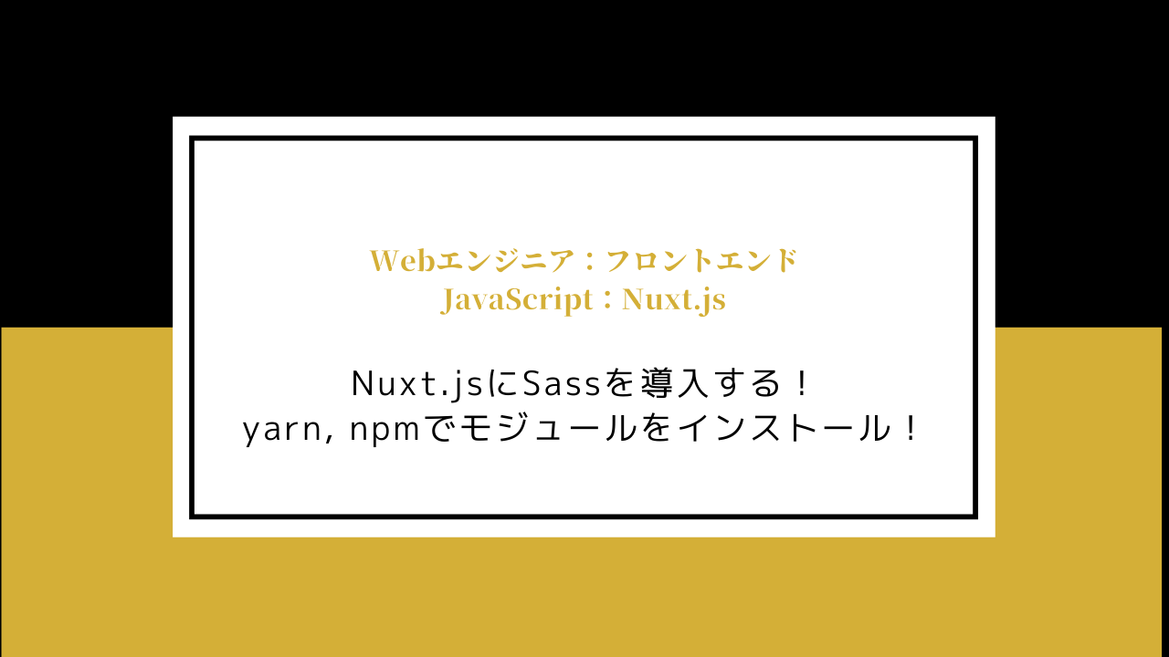 nuxt-sass