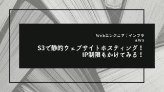 s3-website-hosting