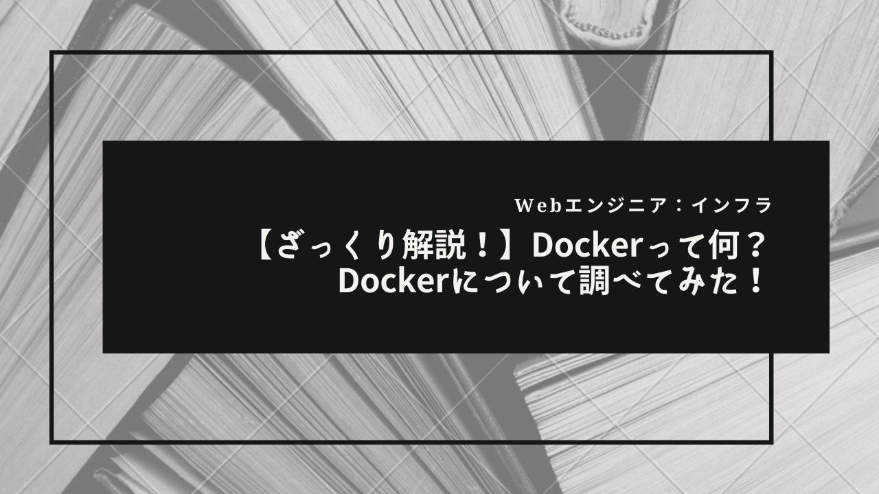about-docker