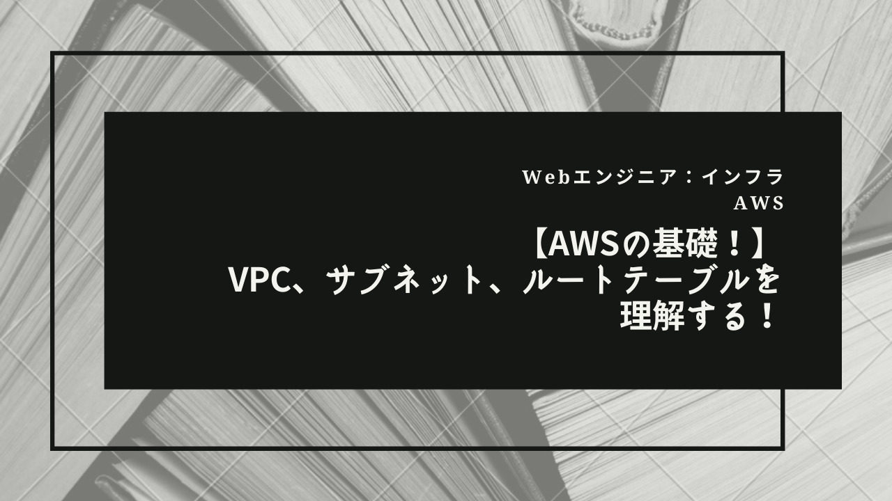vpc-subnet-routetable