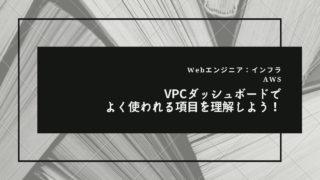 aws-vpc-dashboard