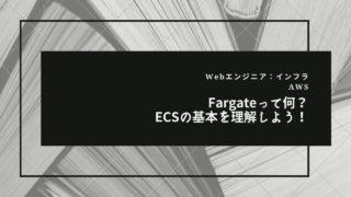 ecs-basics