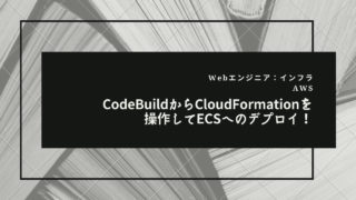 operate-cfn-from-codebuild